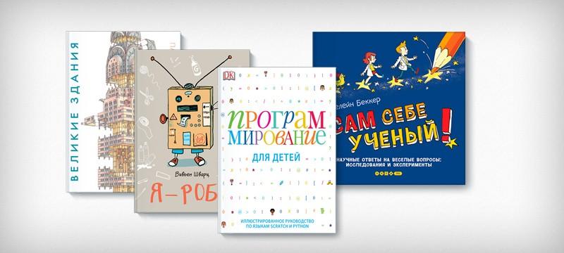 4 детские книги
