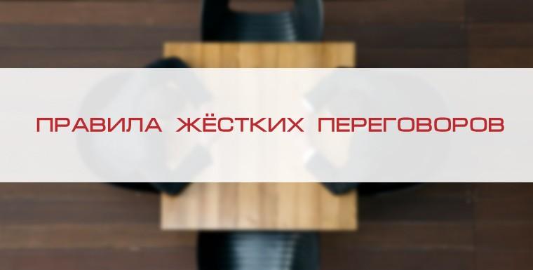 uchebnik-zhestkih-peregovorov-angliyskomu-yaziku-temu