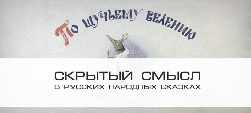 Скрытый смысл в русских народных сказках