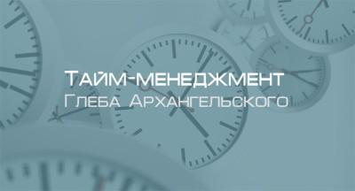 Тайм-менеджмент Глеба Архангельского