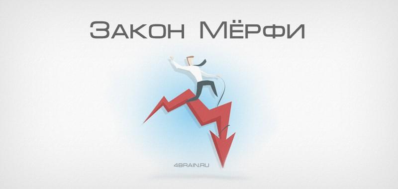 http://4brain.ru/blog/wp-content/uploads/2015/06/%D0%B7%D0%B0%D0%BA%D0%BE%D0%BD-%D0%BC%D0%B5%D1%80%D1%84%D0%B8.jpg