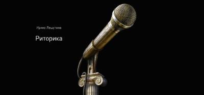 8 принципов для начинающих ораторов