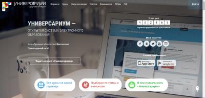 Бесплатные онлайн-курсы на русском