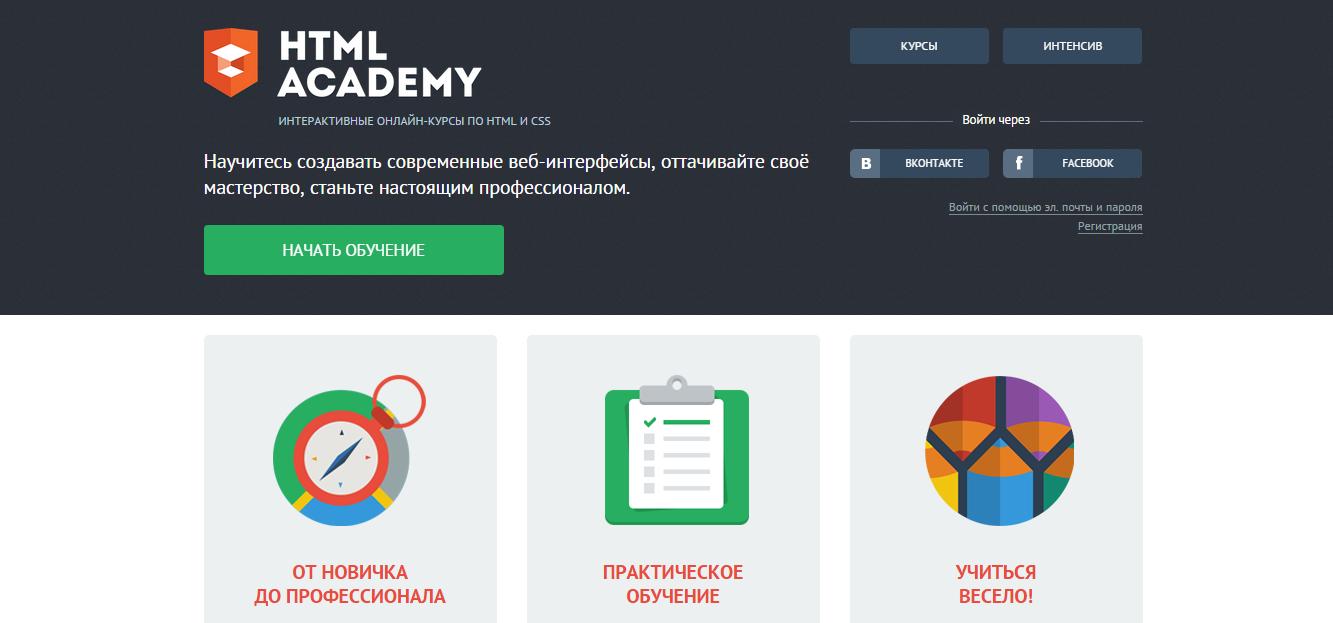 html академия