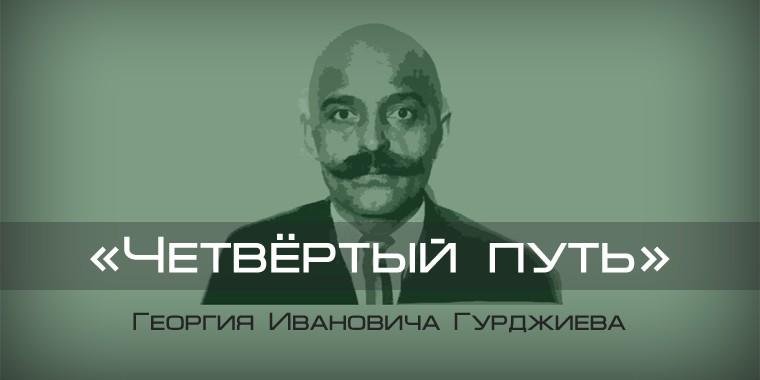 «Четвёртый путь» Гурджиева