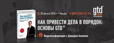Getting Things Done официально приходит в Россию