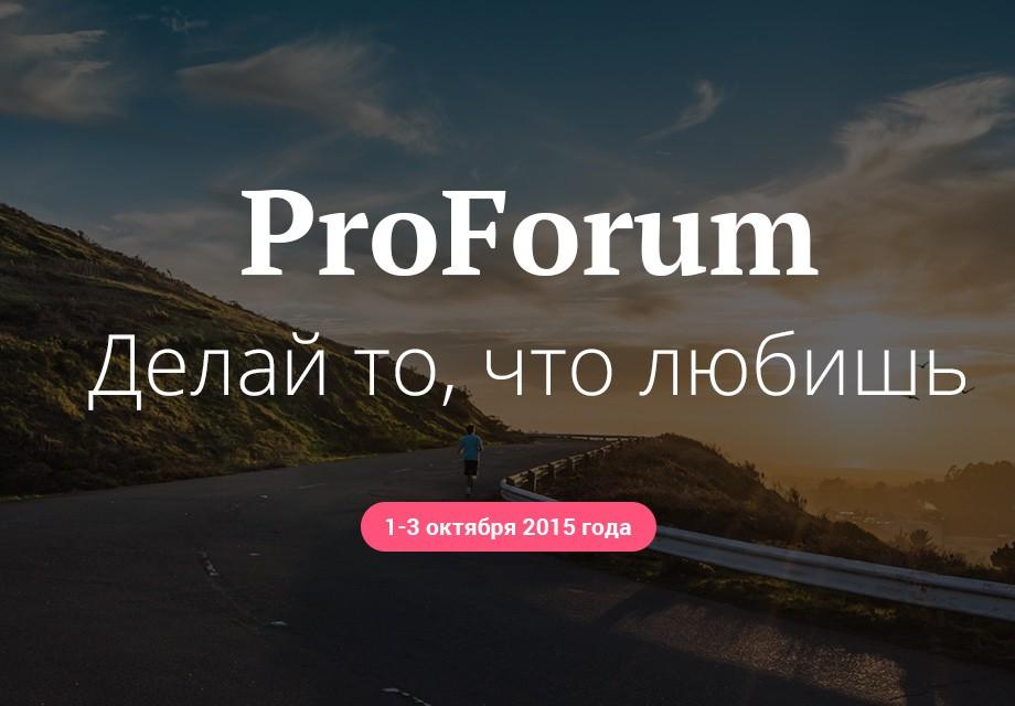 Конференция ProForum 1-3 октября 2015