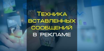 «Техника вставленных сообщений» в рекламе