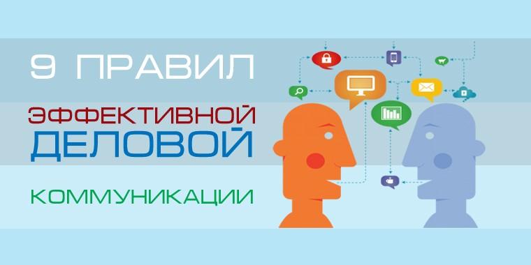 Учебник бизнес коммуникации