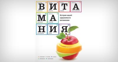 7 противоречивых фактов о витаминах и БАДах, о которых вы не знали