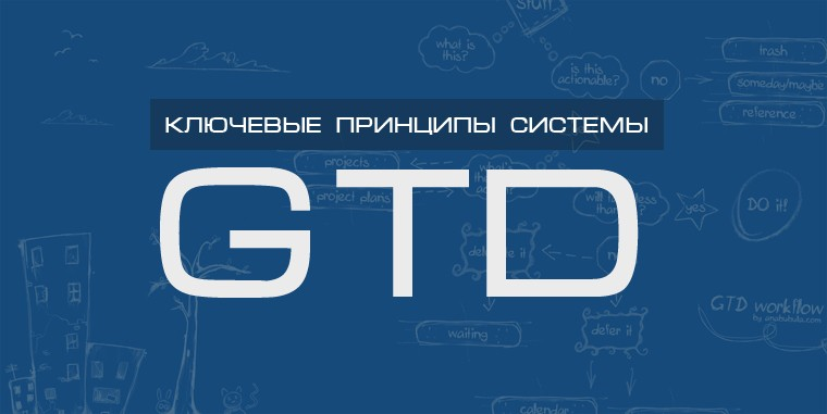 Ключевые принципы системы GTD
