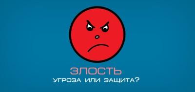 Злость: угроза или защита?