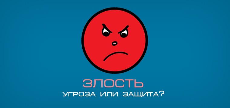 злость - защита или угроза