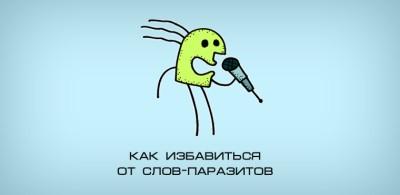 Как избавиться от слов-паразитов: 5 приемов
