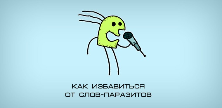 слова паразиты