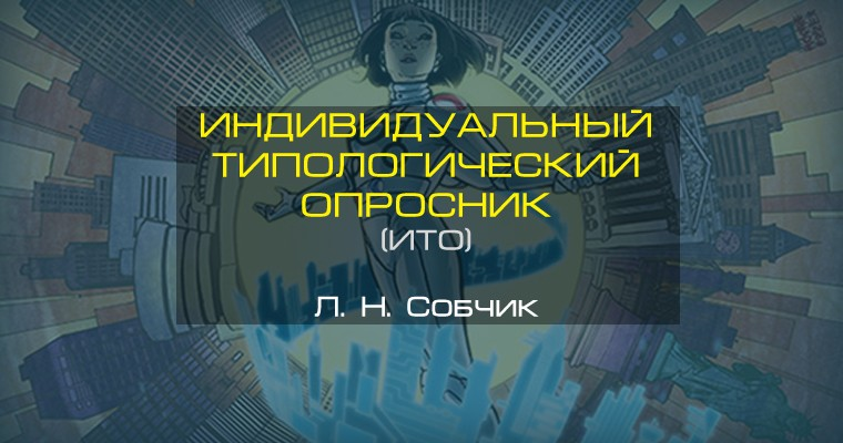 Индивидуальный типологический опросник (ИТО) Л. Н. Собчик