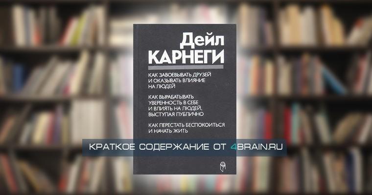 Дейл Карнеги «Как приобретать друзей и оказывать влияние на людей» — краткое содержание книги