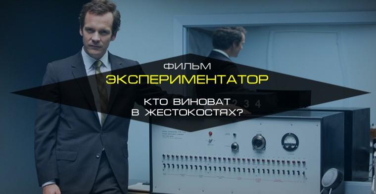 Фильм Экспериментатор кто виноват в жестокостях
