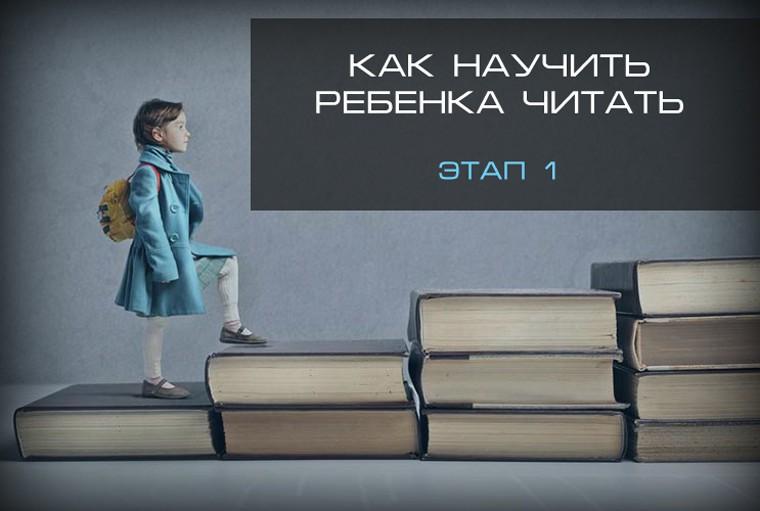 как научить ребенка читать 1