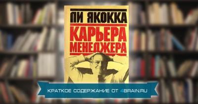 Ли Якокка «Карьера менеджера» — краткое содержание книги