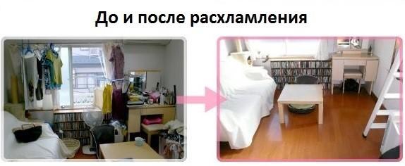 расхламление до и после фото