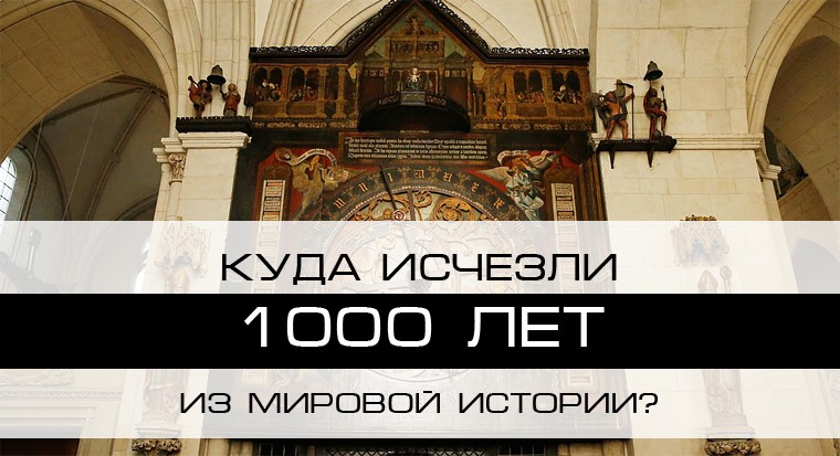 Куда исчезли 1000 лет из мировой истории?