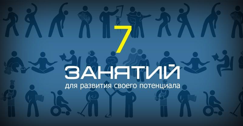 7 занятий для развития своего потенциала