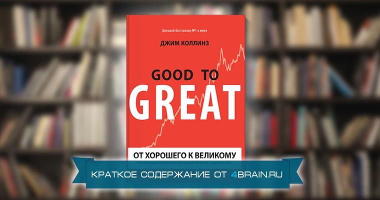 Джим Коллинз «От хорошего к великому» — краткое содержание