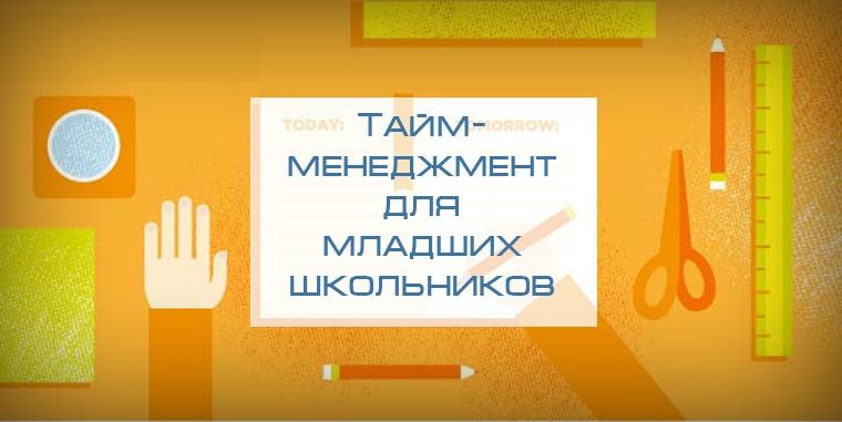 Тайм-менеджмент для младших  школьников