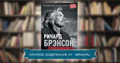Ричард Брэнсон «Теряя невинность» — краткое содержание книги