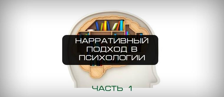 нарративный подход в психологии