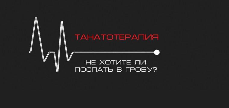 Танатотерапия: не хотите ли поспать в гробу?