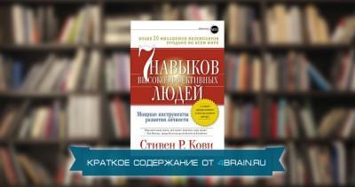 Стивен Кови «7 навыков высокоэффективных людей» — краткое содержание книги