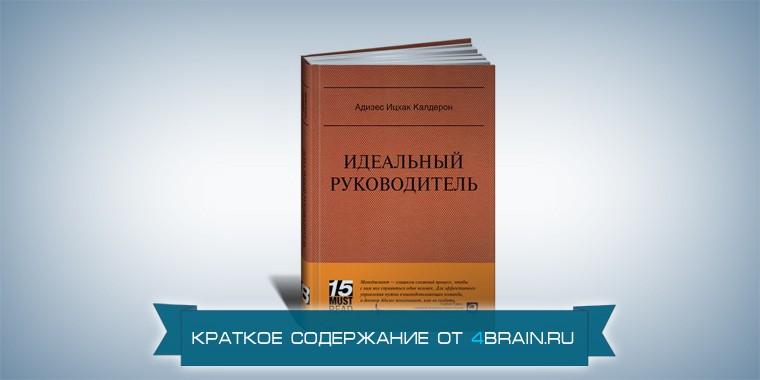 Ицхак Адизес «Идеальный руководитель. Почему им нельзя стать и что из этого следует» — краткое содержание книги