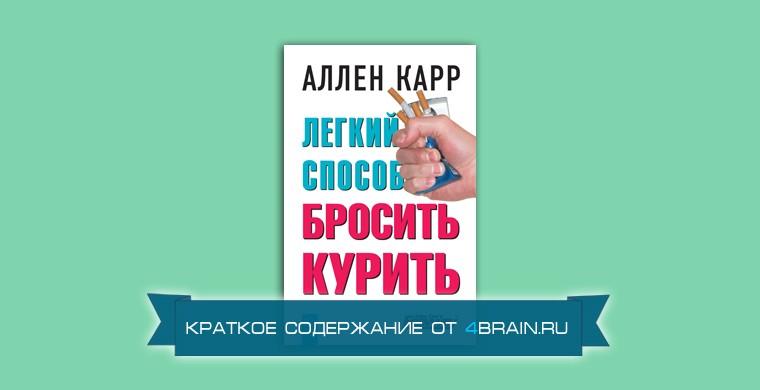 Аллен Карр «Лёгкий способ бросить курить» — краткое содержание книги