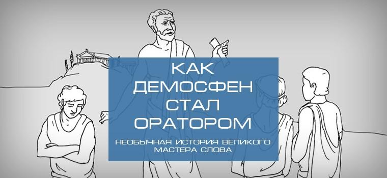 Как Демосфен стал оратором: необычная история великого мастера слова