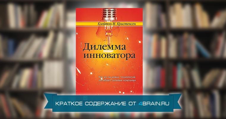 Дилемма инноватора - краткое содержание книги