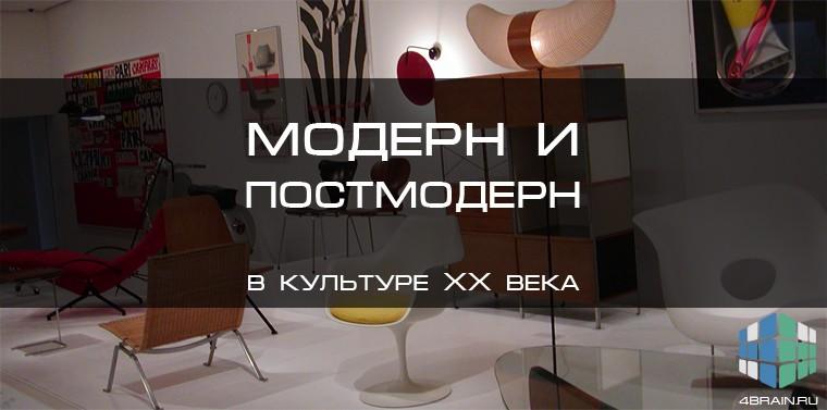 Модерн и постмодерн в культуре XX века