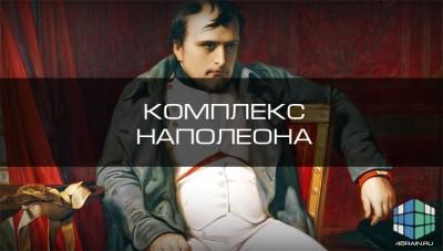 Комплекс Наполеона