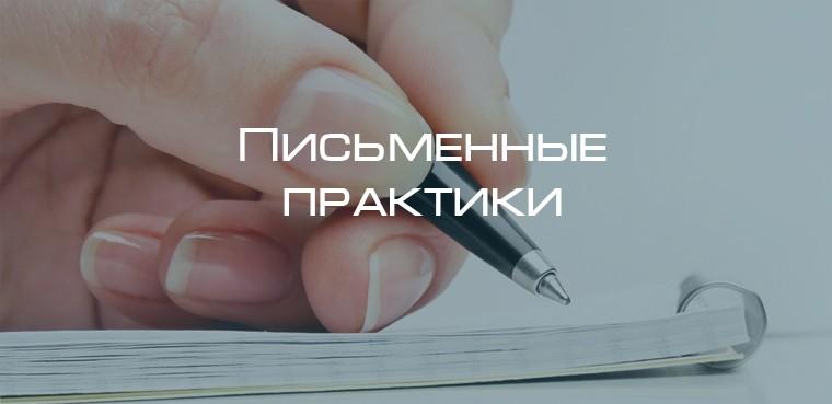 Письменные практики: как писать, чтобы стало легче жить