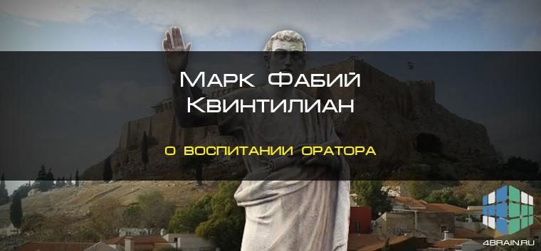 Марк Фабий Квинтилиан: о воспитании оратора