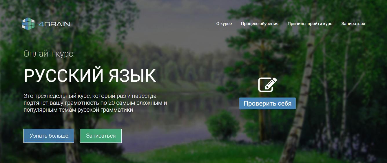 rus-yaz