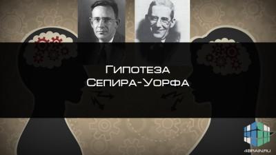 Гипотеза Сепира-Уорфа