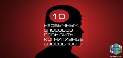 10 необычных способов повысить когнитивные способности