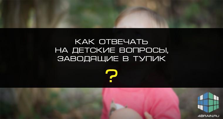 Как отвечать на детские вопросы, заводящие в тупик?