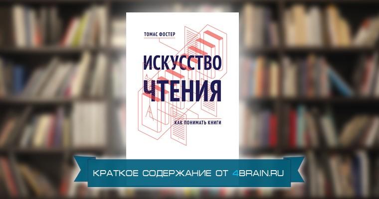 Томас Фостер «Искусство чтения. Как понимать книги» — краткое содержание