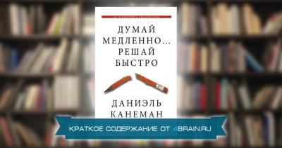 Даниэль Канеман «Думай медленно… Решай быстро» — краткое содержание книги