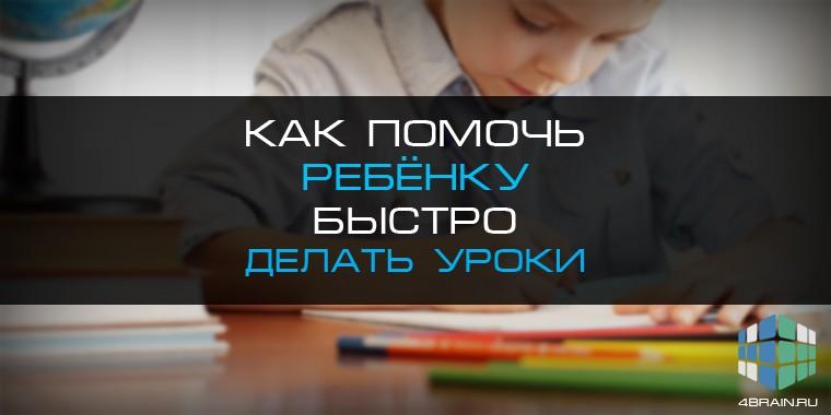 Как помочь ребёнку быстро делать уроки
