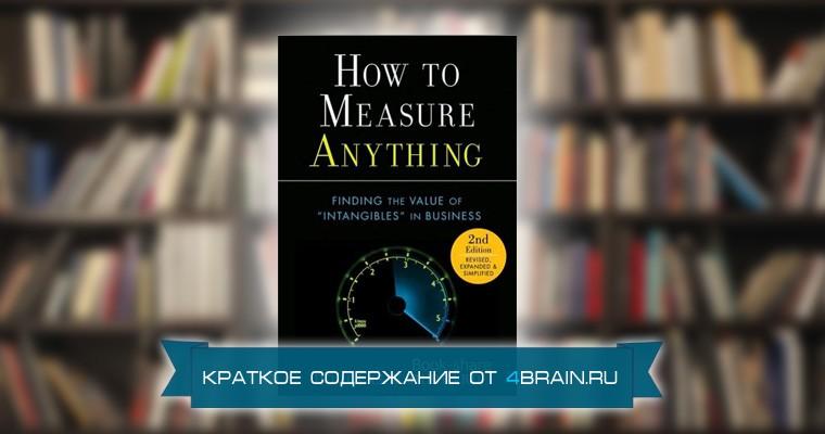 Дуглас Хаббард «Как измерить всё, что угодно. Оценка стоимости нематериального в бизнесе» — краткое содержание