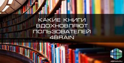 Список книг, которые вдохновляют и заставляют действовать читателей 4brain